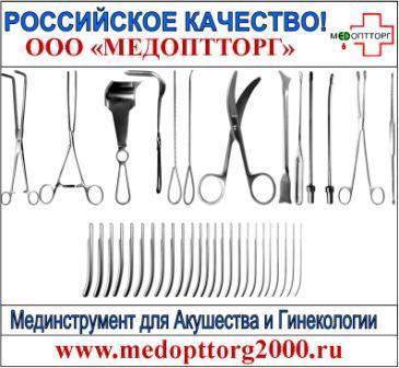 Медицинский инструмент для акушерства и гинекологи