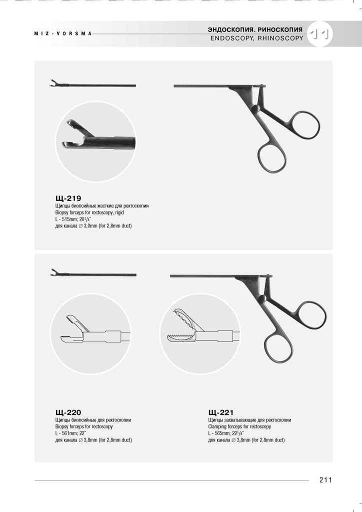medicinskij-instrument-miz-vorsma-1211