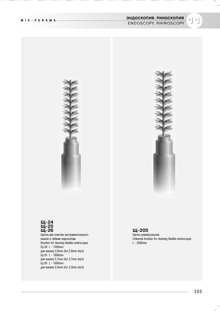 medicinskij-instrument-miz-vorsma-125