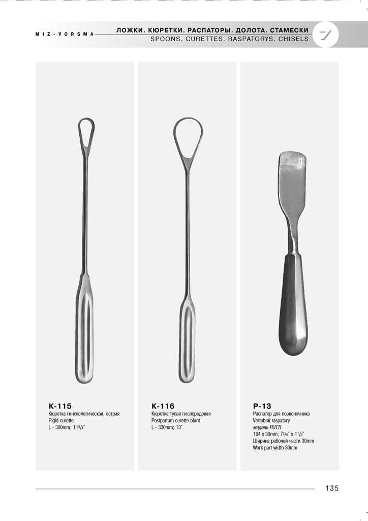 medicinskij-instrument-miz-vorsma-313