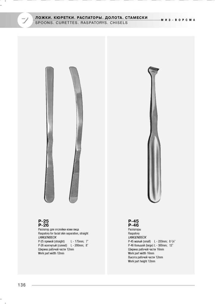 medicinskij-instrument-miz-vorsma-314