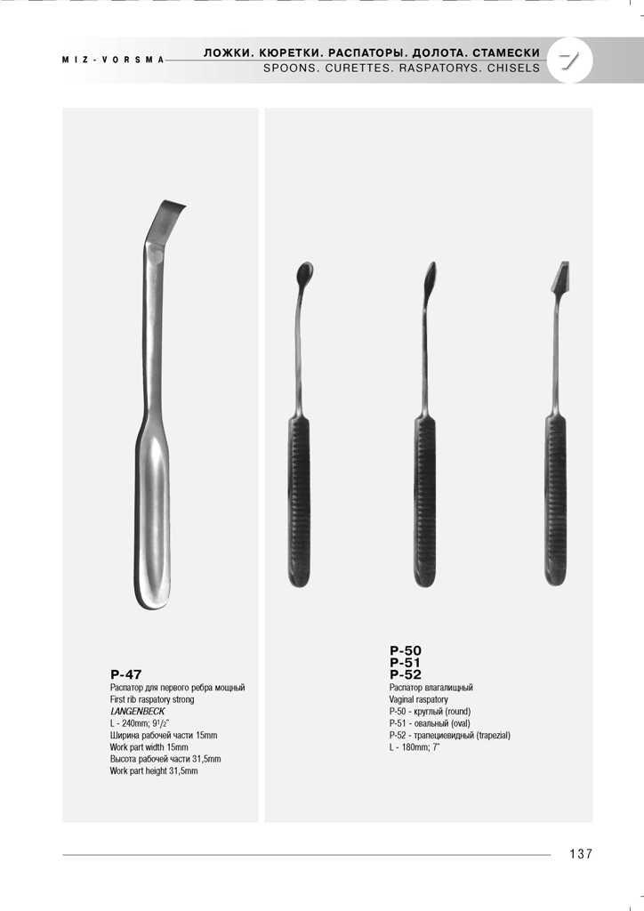 medicinskij-instrument-miz-vorsma-315