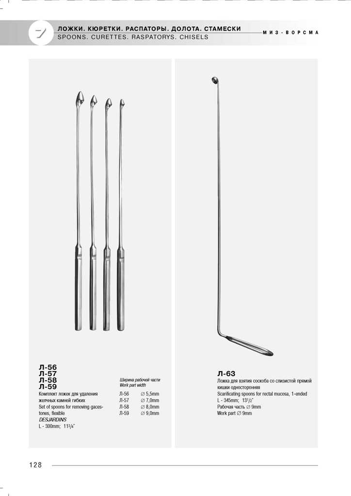 medicinskij-instrument-miz-vorsma-36