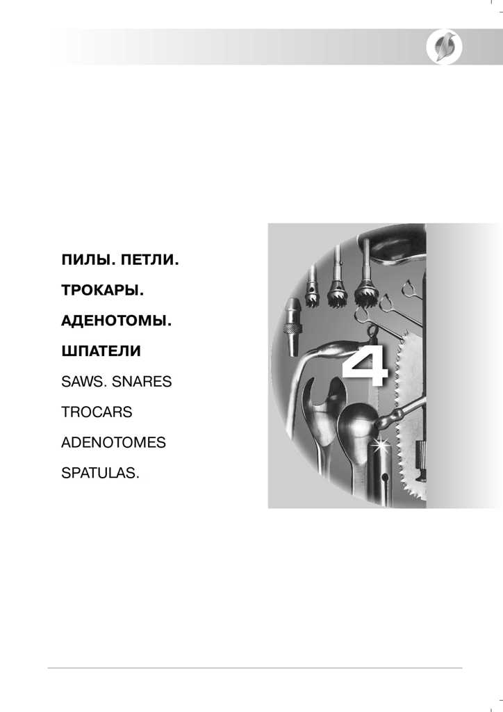 medicinskij-instrument-miz-vorsma-41