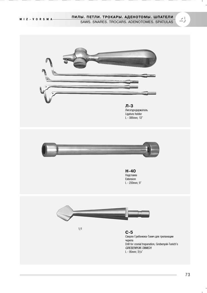 medicinskij-instrument-miz-vorsma-411