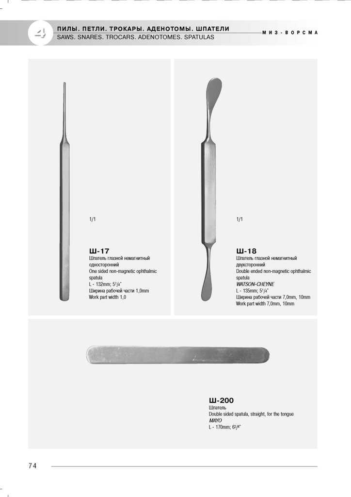 medicinskij-instrument-miz-vorsma-412