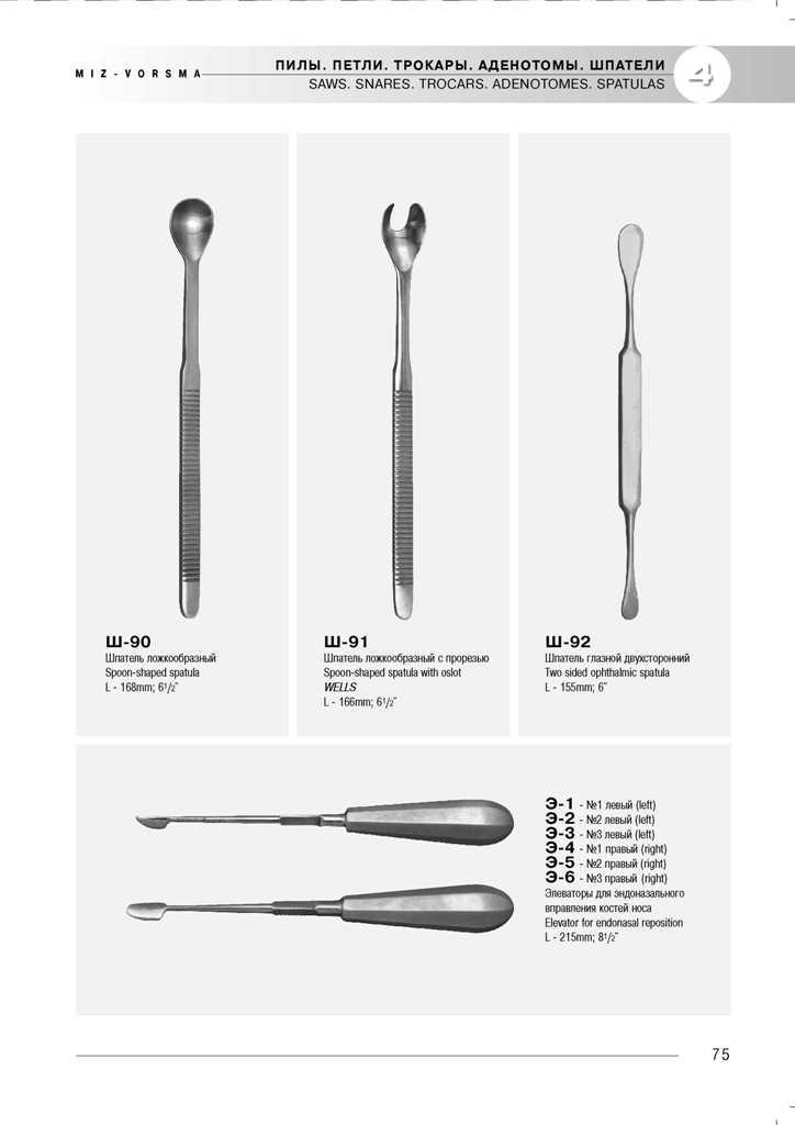 medicinskij-instrument-miz-vorsma-413