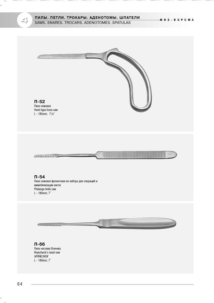 medicinskij-instrument-miz-vorsma-42