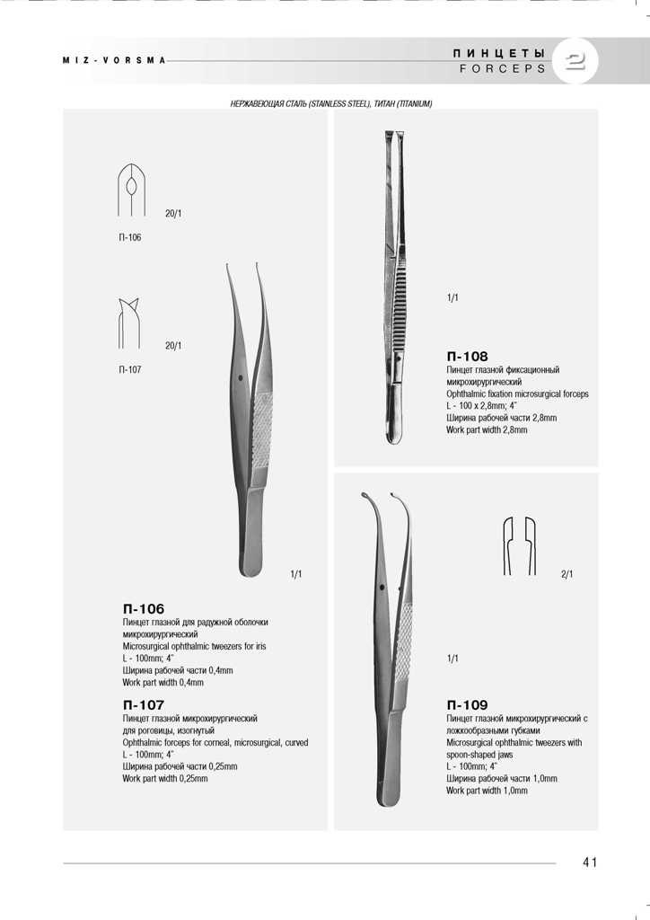 medicinskij-instrument-miz-vorsma-517