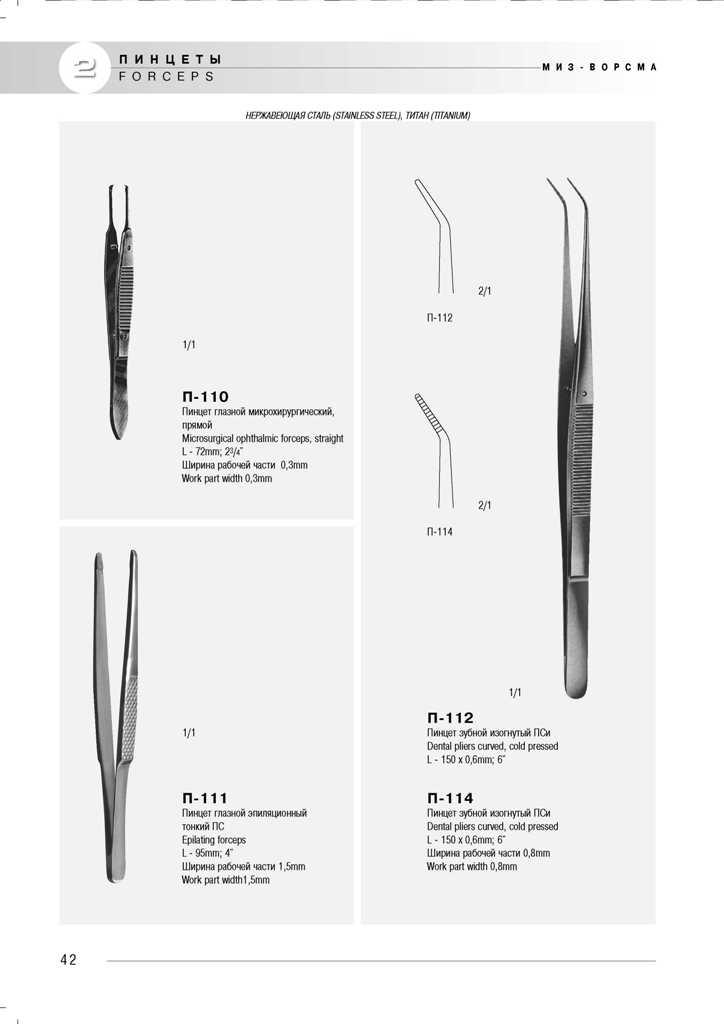 medicinskij-instrument-miz-vorsma-518