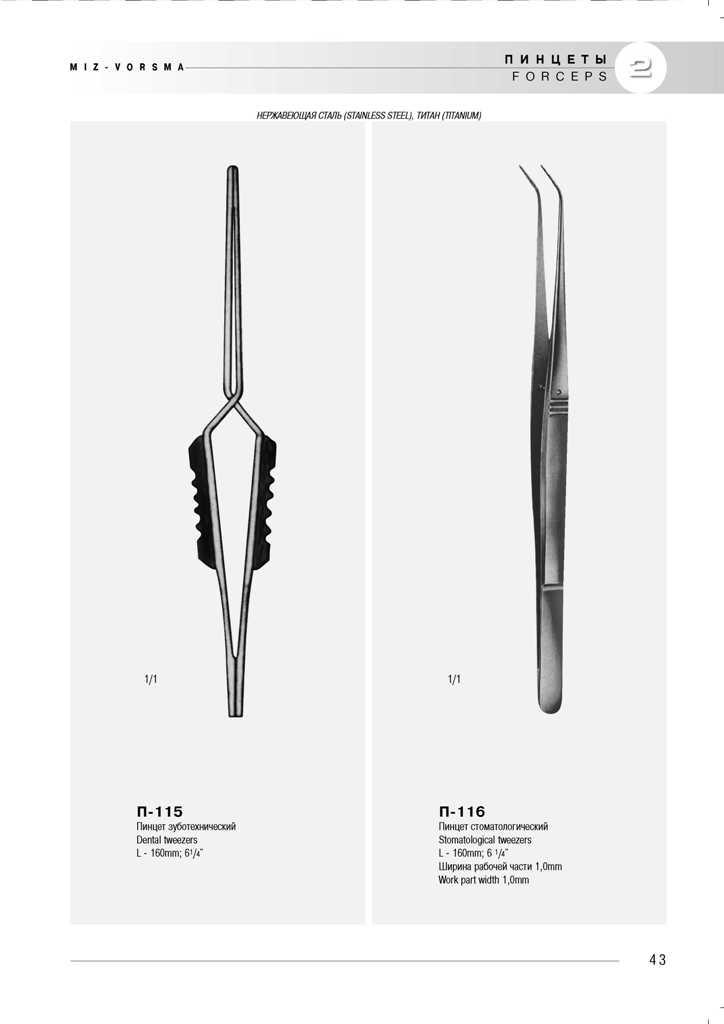 medicinskij-instrument-miz-vorsma-519