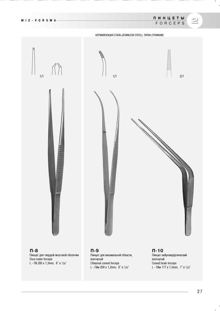 medicinskij-instrument-miz-vorsma-53