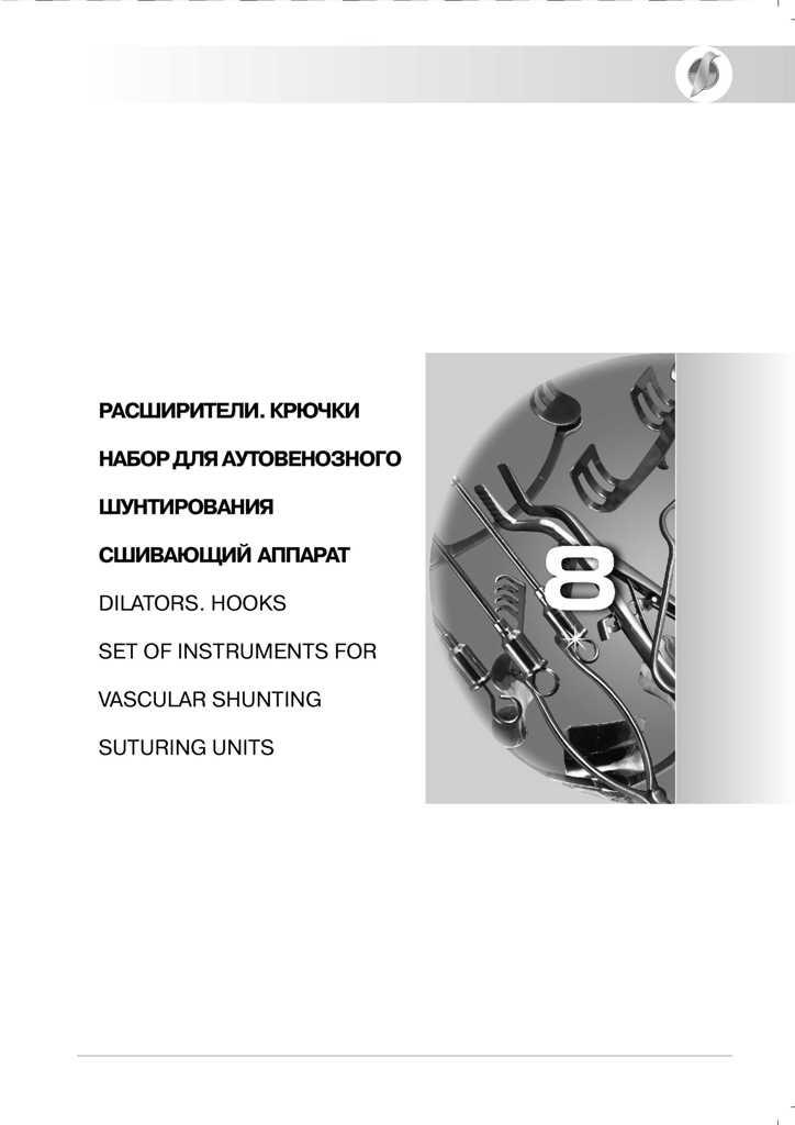 medicinskij-instrument-miz-vorsma-61