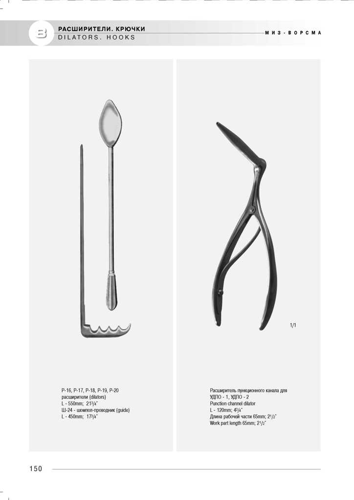 medicinskij-instrument-miz-vorsma-610