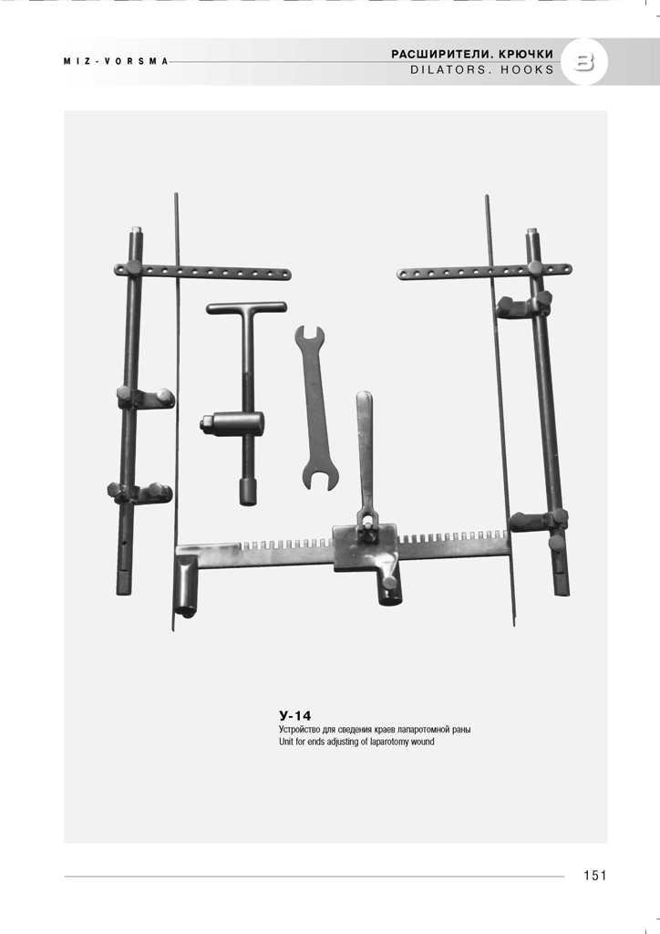 medicinskij-instrument-miz-vorsma-611