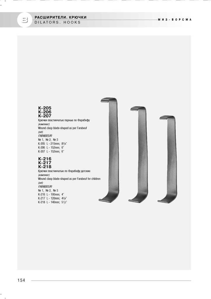 medicinskij-instrument-miz-vorsma-614