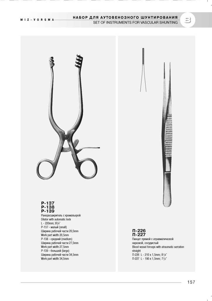 medicinskij-instrument-miz-vorsma-617
