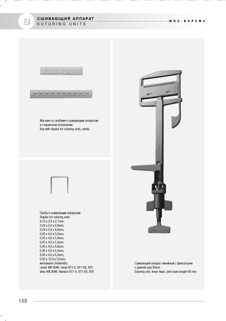 medicinskij-instrument-miz-vorsma-618