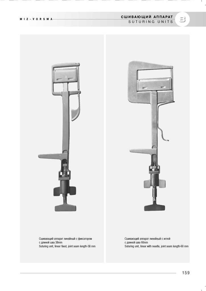 medicinskij-instrument-miz-vorsma-619