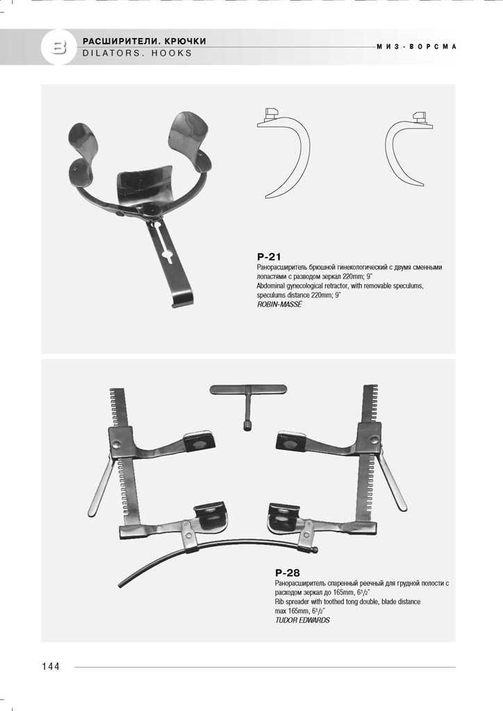 medicinskij-instrument-miz-vorsma-64