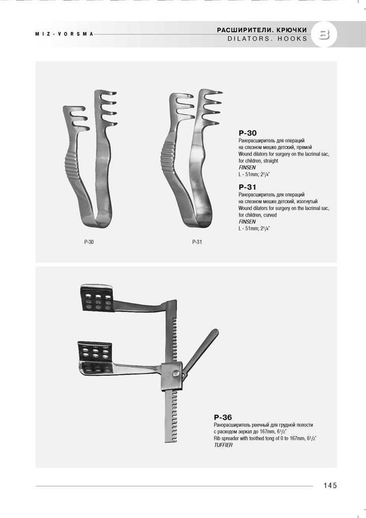 medicinskij-instrument-miz-vorsma-65
