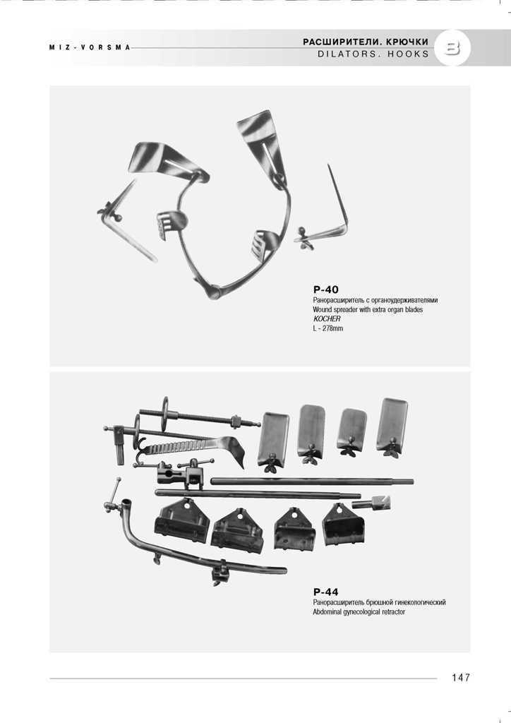 medicinskij-instrument-miz-vorsma-67