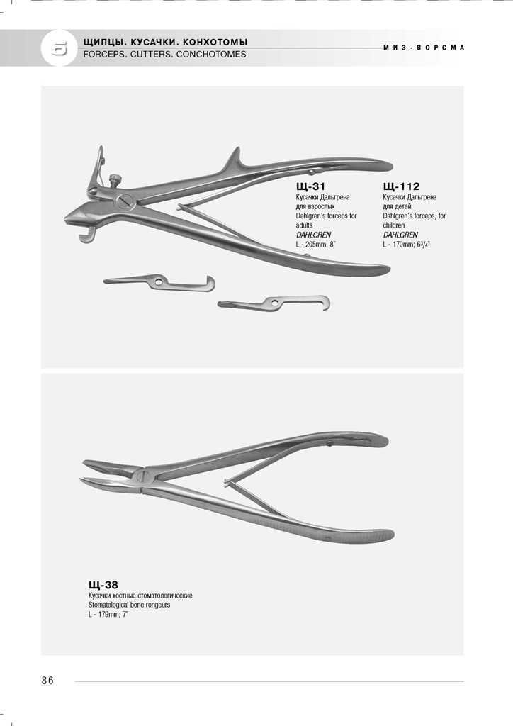 medicinskij-instrument-miz-vorsma-1110
