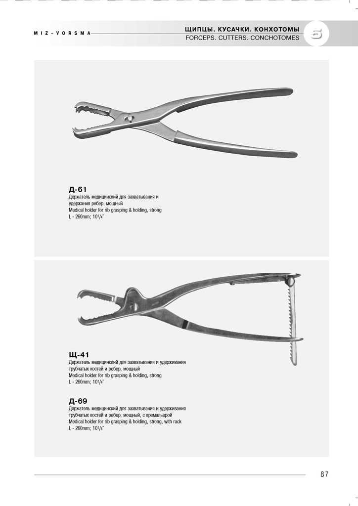 medicinskij-instrument-miz-vorsma-1111