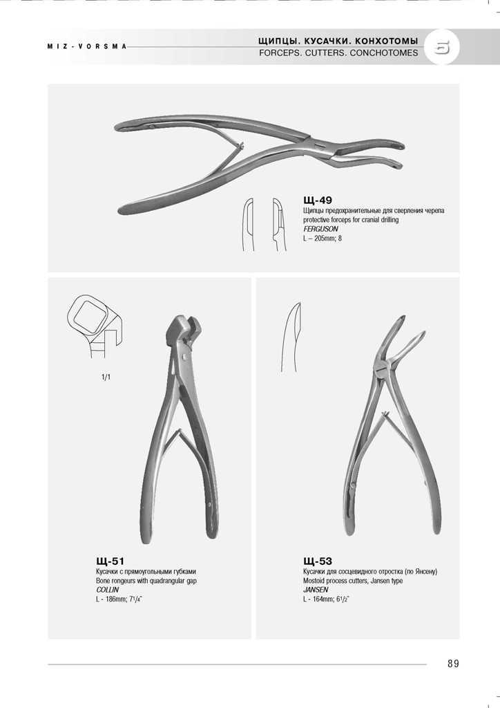 medicinskij-instrument-miz-vorsma-1113