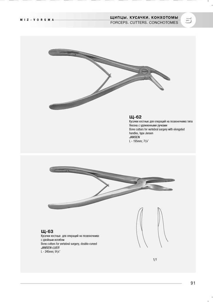 medicinskij-instrument-miz-vorsma-1115