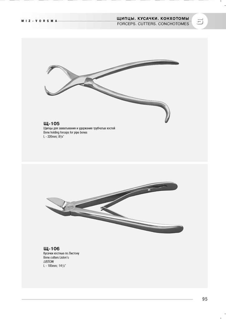 medicinskij-instrument-miz-vorsma-1119
