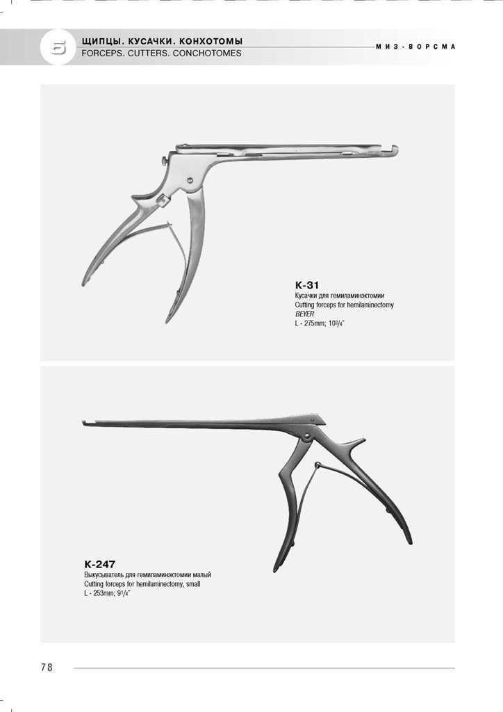 medicinskij-instrument-miz-vorsma-112