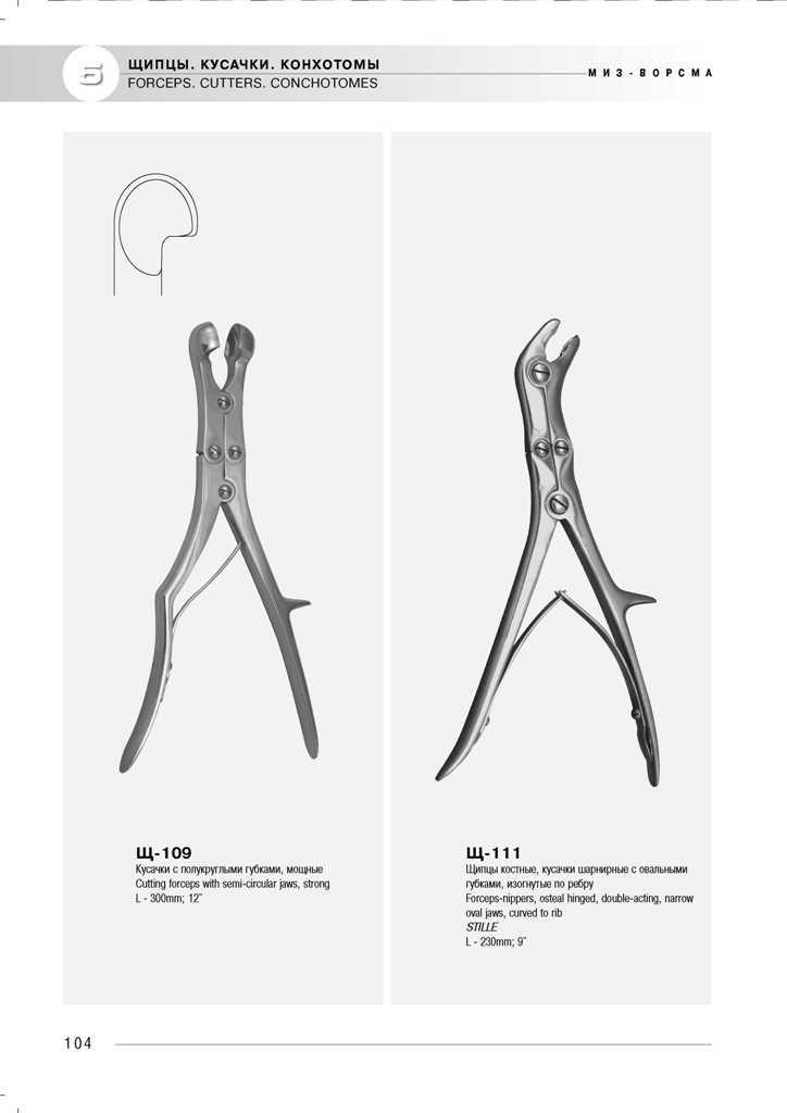 medicinskij-instrument-miz-vorsma-1128