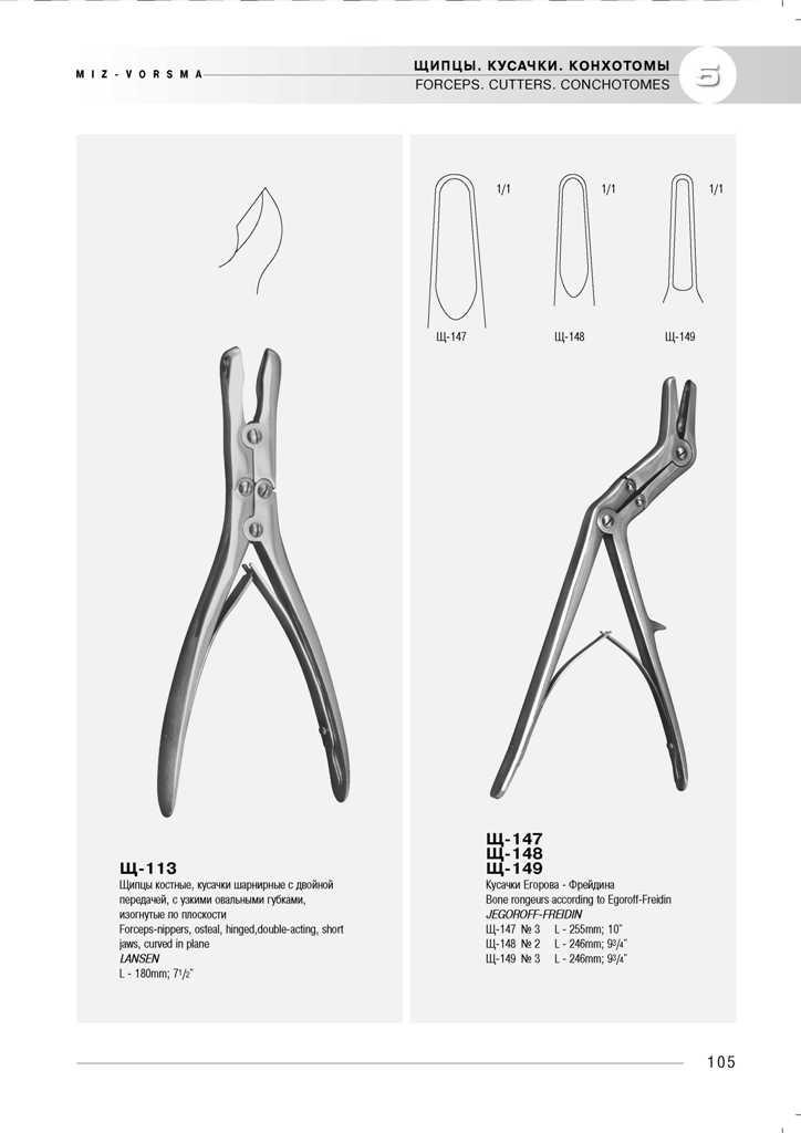 medicinskij-instrument-miz-vorsma-1129