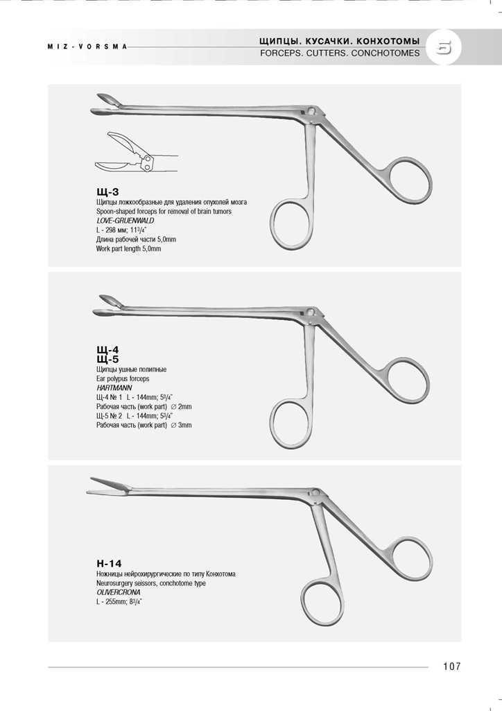 medicinskij-instrument-miz-vorsma-1131