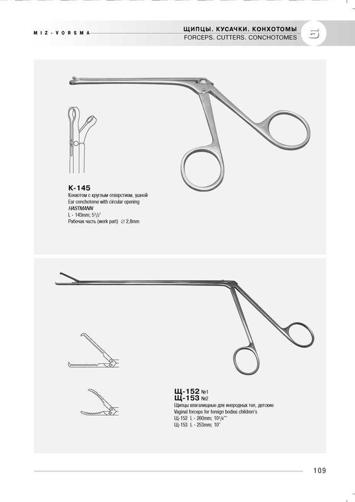 medicinskij-instrument-miz-vorsma-1133