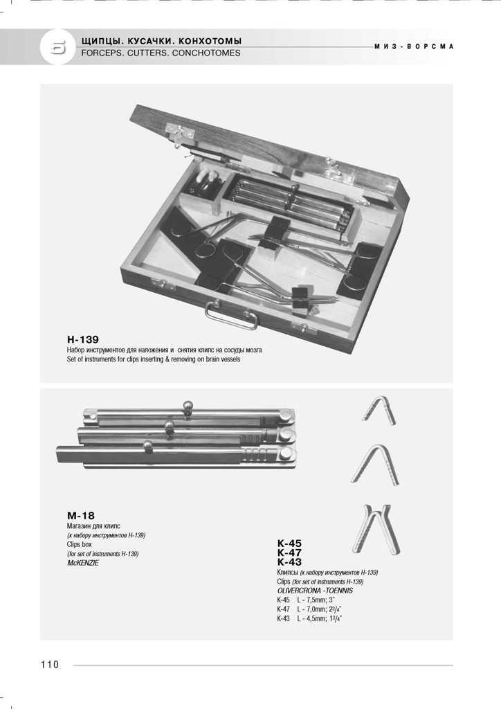 medicinskij-instrument-miz-vorsma-1134