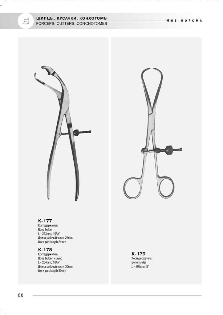 medicinskij-instrument-miz-vorsma-114
