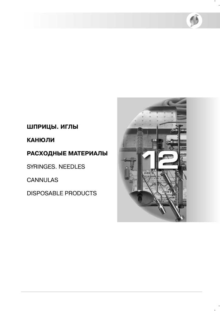 medicinskij-instrument-miz-vorsma-101