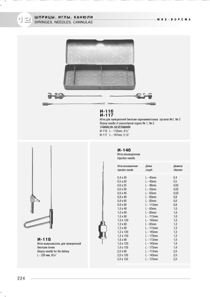 medicinskij-instrument-miz-vorsma-1012