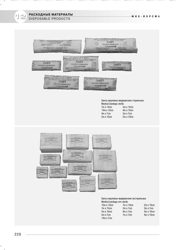 medicinskij-instrument-miz-vorsma-1016