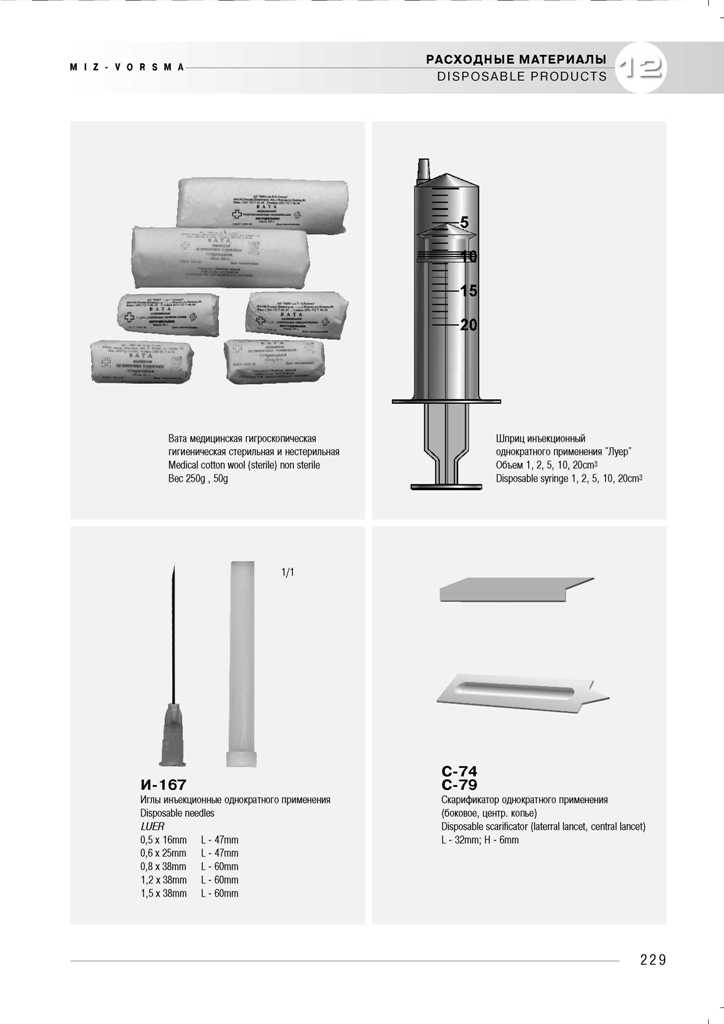 medicinskij-instrument-miz-vorsma-1017
