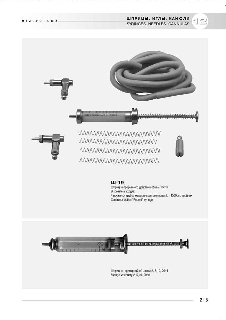 medicinskij-instrument-miz-vorsma-103
