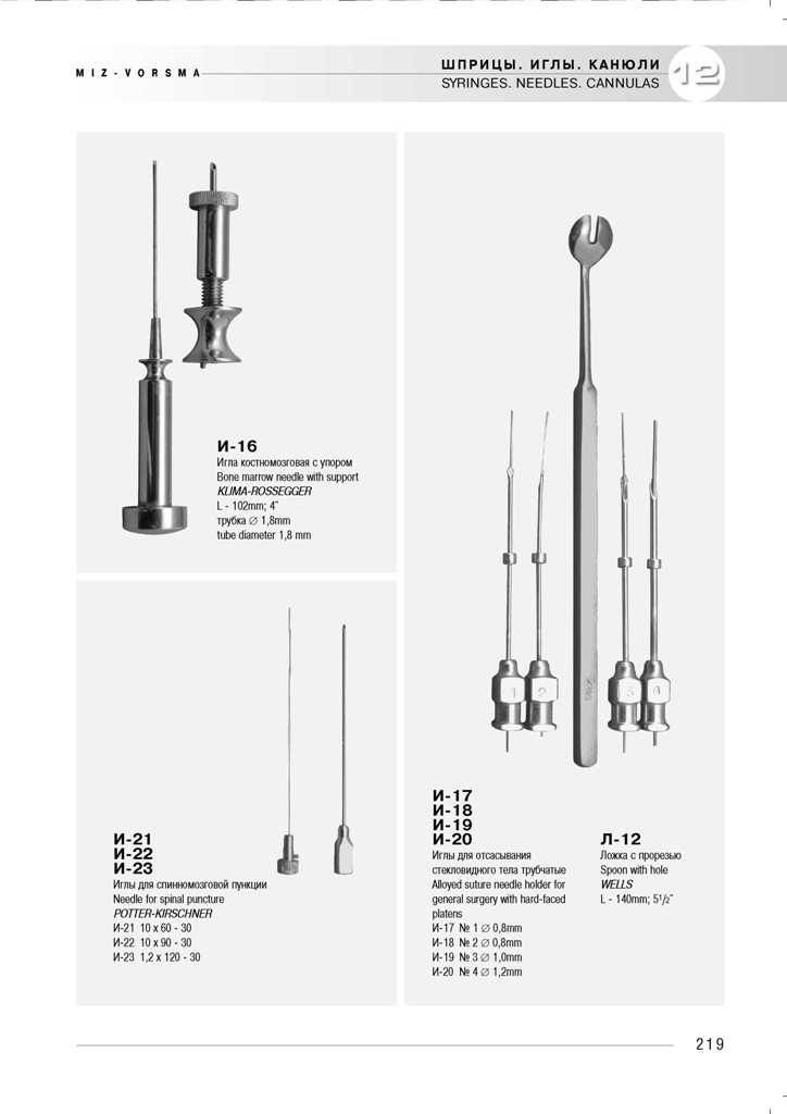 medicinskij-instrument-miz-vorsma-107