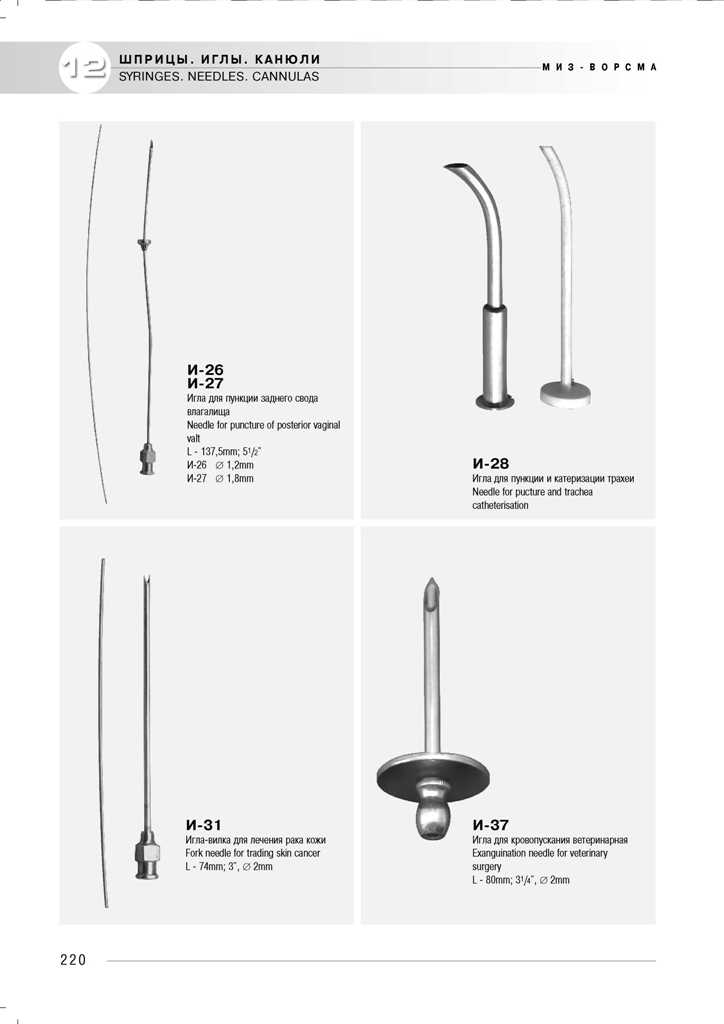medicinskij-instrument-miz-vorsma-108