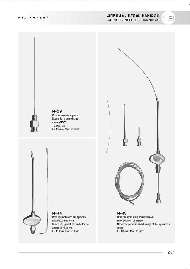 medicinskij-instrument-miz-vorsma-109