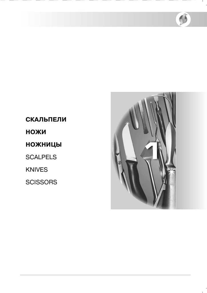 medicinskij-instrument-miz-vorsma-71