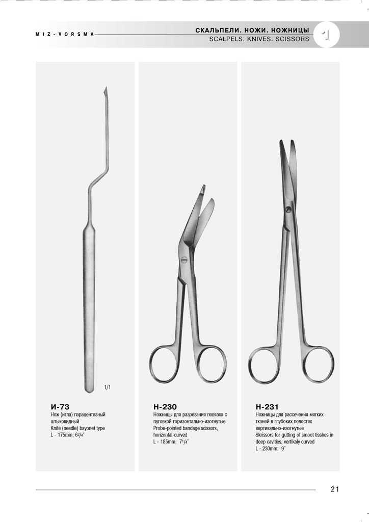 medicinskij-instrument-miz-vorsma-713