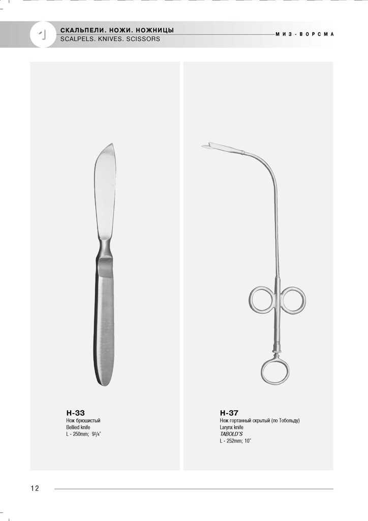 medicinskij-instrument-miz-vorsma-74
