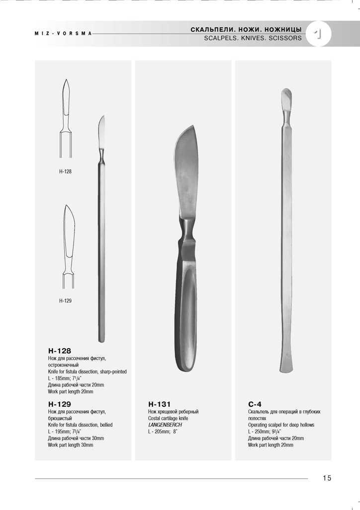 medicinskij-instrument-miz-vorsma-77